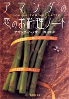 アマンダの恋のお料理ノート