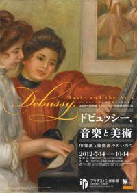ドビュッシー音楽と芸術