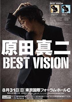 原田真二BEST VISION