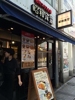 昭和食堂スタミナ丼
