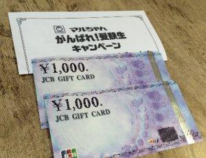 ギフト券2000円当たりました
