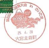 世界盆栽大会の消印