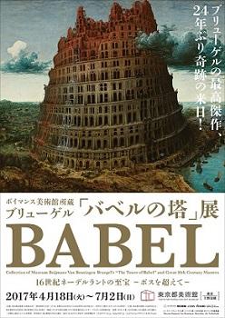 バベルの塔展