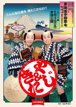 シネマ歌舞伎 東海道中膝栗毛 やじきた