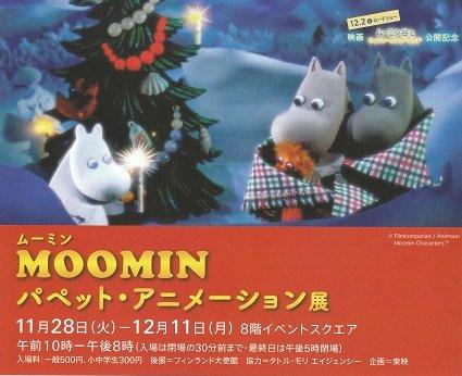 MOOMIN パペット・アニメーション展