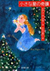小さな星の奇蹟