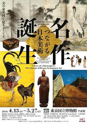 名作誕生-つながる日本美術