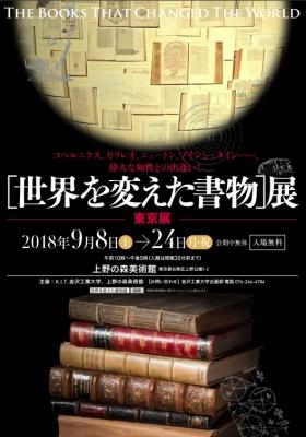 「世界を変えた書物」展