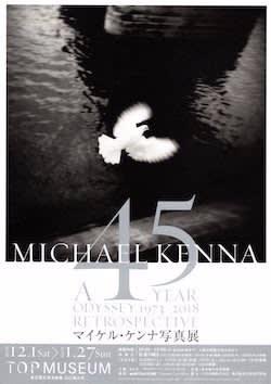 マイケル・ケンナ写真展