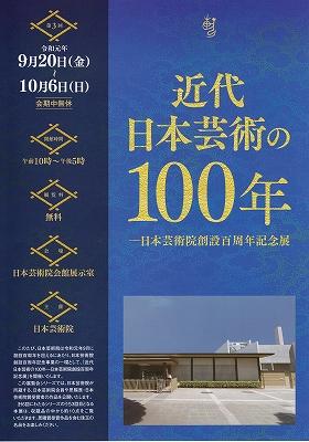 近代日本芸術の100年