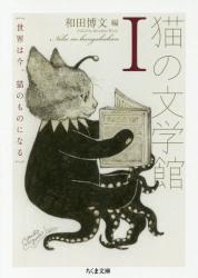 猫の文学館 1