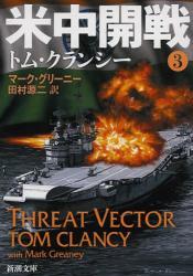 米中開戦 3
