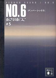 NO.6 #5