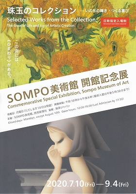 SOMPO美術館 開館記念展 珠玉のコレクション